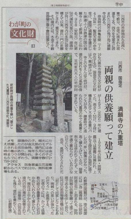 満願寺九重の塔